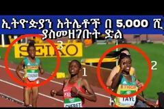 Απίστευτο: 17χρονη αθλήτρια από την Αιθιοπία δείχνει σαν... 80άρα! [photos+video]