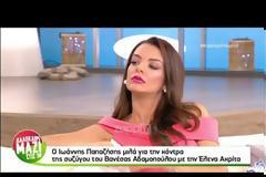 Ο Ιωάννης Παπαζήσης απαντά στην Έλενα Ακρίτα: «Να μην ανοίξω το βρωμόστομά μου»!