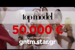 Next Top Model: 3.000 κορίτσια έκαναν αίτηση, 20 θα μπουν στο ριάλιτι μόδας