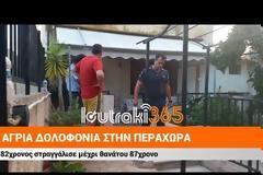 Άγριο έγκλημα στο Λουτράκι: «Κάνε ό,τι θες, σκότωσέ με, τον έπνιξα», είπε ο δράστης στον ανιψιό του θύματος
