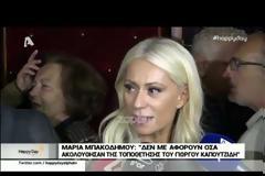 Μαρία Μπακοδήμου: Στηρίζει ανοιχτά τον Γιώργο Καπουτζίδη!