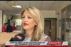 Σέρρες: Βίντεο από την εθελοντική αιμοδοσία των αστυνομικών