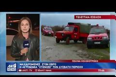 Έβρος: Έδεσαν και σκότωσαν τις 3 γυναίκες με στρατιωτικό μαχαίρι – «Μόνο τζιχαντιστές κάνουν τέτοια εγκλήματα»