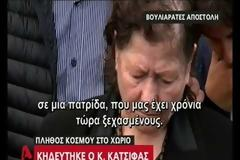 «Σήκω Κωστάκη γιε μου...». Το «τελευταίο αντίο» των Ελλήνων στον Κωνσταντίνο Κατσίφα !! [Εικόνες-Βίντεο]