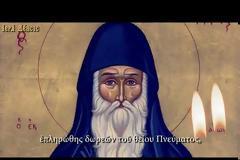Οι πρεσβείες του Αγίου Αρσενίου του Καππαδόκου μετά πάντων ημών