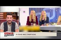 Ναταλία Γερμανού: Το μήνυμα που έστειλε στον Μένιο Φουρθιώτη