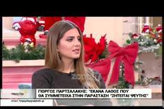 Γιώργος Παρτσαλάκης – «κόλαφος» για Σεφερλή – Παλλάς: «Ήταν εγκληματική πράξη που ανακατεύτηκα σε αυτό»!