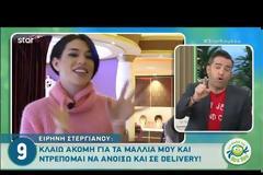 Στέφανος Κωνσταντινίδης: Αποκάλυψε χωρισμό της σόουμπιζ στον αέρα των Κου Κου!