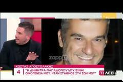 Αποκάλυψαν την άγνωστη σχέση που είχε πασίγνωστος ηθοποιός με τη Δήμητρα Παπαδοπούλου!