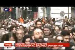H ανακοίνωση της ΕΡΤ για την διακοπή του δελτίου από εκπαιδευτικούς