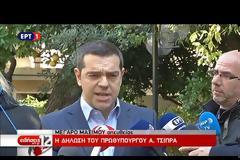 Αλ. Τσίπρας: Πάμε άμεσα σε διαδικασία ανανέωσης της εμπιστοσύνης