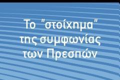 LIVE: Η εκδήλωση «Το στοίχημα της συμφωνίας των Πρεσπών» στο Μέγαρο Μουσικής