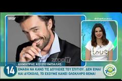 Δημήτρης Κουρούμπαλης: «Η συμφωνία με το κανάλι για το Όσο έχω εσένα ήταν…»