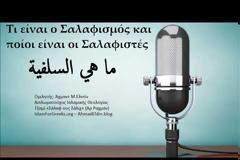 Έρευνα: «Μόνο το 3% των Σαλαφιστών ριζοσπαστικοποιείται, ενώ το 71% των τρομοκρατών είναι Χάναφι και το 23% ακολουθεί την Τζαμαάτ Ισλάμι»