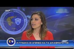 Η Σοφία Συμεωνίδου στην εκπομπή Αστυνομία & Κοινωνία (BINTEO)