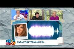 Όλα λάθος: Η ξεκαρδιστική φάρσα του Κωστόπουλου στη Βίκυ Χατζηβασιλείου!
