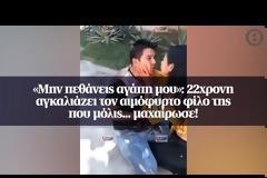 Όταν το πάθος γίνεται δολοφονικό... (Video)
