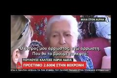 Πρόστιμο €2.600 η τελευταία περιπέτεια για την 90χρονη με τα τερλίκια - «Προσωρινός προσδιορισμός» λέει η ΑΑΔΕ