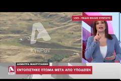 Κύπρος: Εντοπίστηκε και άλλη δολοφονημένη γυναίκα