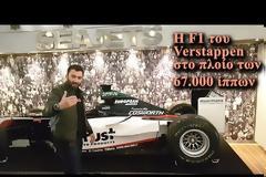 Γύρω από το αυτοκίνητο - Formula 1 μέσα στο ελληνικό πλοίο των 67.000 ίππων || Minardi || Verstappen