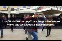 Προκαταρκτική Έρευνα διέταξε το Αρχηγείο για το βίντεο με τους αστυνομικούς που απομακρύνουν διαδηλωτή στη Λευκάδα