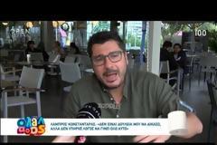 Λάμπρος Κωνσταντάρας: «Δεν έχω καμία επαφή με τον Δημήτρη Ουγγαρέζο! Αλλάζουμε δρόμο όταν βλέπει ο ένας τον άλλον»