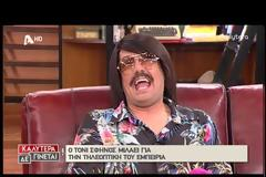 Toni Sfinos: Η επιθυμία να ξανακάνει τηλεόραση και η πρόταση που αρνήθηκε