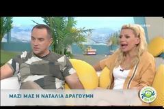 Ναταλία Δραγούμη: «Η εκπομπή μας έβγαινε Παρασκευή, αλλά επειδή ο Σπύρος Παπαδόπουλος…»