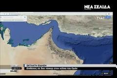 Εκρήξεις σε δύο πετρελαιοφόρα στον Κόλπο του Ομάν