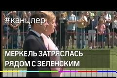 Βίντεο: Δείτε την Μέρκελ να τρέμει δίπλα στον Ουκρανό πρόεδρο