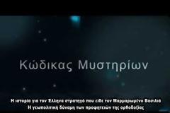 ΝΕΑ ΕΚΠΟΜΠΗ - Κώδικας Μυστηρίων (2017):Ο θρύλος για τον Έλληνα στρατηγό που είδε τον Μαρμαρωμένο Βασιλιά!