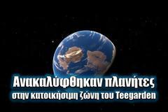 Ταξίδια στο διάστημα! BINTEO - Ανακαλύφθηκαν πλανήτες στην κατοικήσιμη ζώνη του Teegarden | Διαστημικά Νέα (#3)