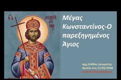 Ἁρχιμ. Σάββας Ἁγιορείτης - Μέγας Κωνσταντίνος, ὁ παρεξηγημένος Ἅγιος