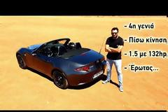 Γύρω από το αυτοκίνητο - Τι πρέπει να κάνεις με το νέο Mazda MX-5 || 4η γενιά