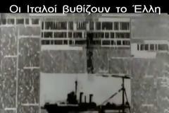 Δεκαπενταύγουστος 1940: Όταν οι Ιταλοί τορπίλισαν το καταδρομικό «ΕΛΛΗ» στην Τήνο (pics+vid))