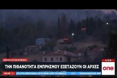 Εύβοια – πυρκαγιά: Τρεις υπόπτους «βλέπουν» οι Αρχές – Ολα δείχνουν εμπρησμό