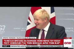 Τζόνσον: Η Βρετανία θα αποχωρήσει από την ΕΕ στις 31/10 κάτω από οποιεσδήποτε συνθήκες