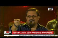 Πέθανε ο Λαυρέντης Μαχαιρίτσας