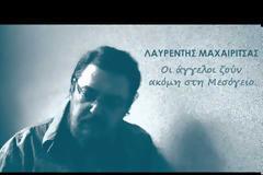 Σοκ: πέθανε ο Λαυρέντης Μαχαιρίτσας
