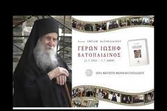 12490 - «Γέρων Ιωσήφ Βατοπαιδινός 1.7.1921 - 1.7.2009». Ηχητική απόδοση του βιβλίου. Μέρος 15ο