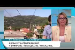 Ζάκυνθος: Ανεξέλεγκτη η πυρκαγιά - Δυνάμεις από όλη την Ελλάδα