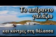 Γύρω από το αυτοκίνητο - Απίστευτες εικόνες    Αμοργός    JET TOUR GREECE