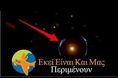 Νέο βίντεο - Έχουμε μήνυμα από εξωγήινους; PART 1