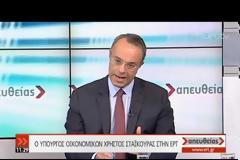 «Παράθυρο» Σταϊκούρα να δοθεί και φέτος «13η σύνταξη»-Δεν περιλαμβάνεται στον Π/Υ 2020-Τι θα γίνει (ΒΙΝΤΕΟ)