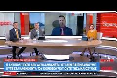 ΣΥΡΙΖΑ: Δεν πείθει ούτε τους βουλευτές του για το χθεσινό φιάσκο ο κ. Μητσοτάκης