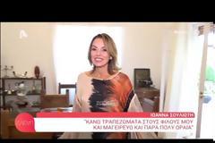 Ιωάννα Σουλιώτη:«Δεν σκέφτομαι ξανά έναν γάμο, δεν χρειάζομαι σύζυγο για να με κάνει κυρία».