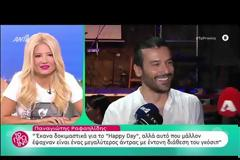 Ο Παναγιώτης Ραφαηλίδης αποκαλύπτει γιατί δεν είναι στο Happy Day