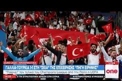 Την τιμωρία της Τουρκίας ζητά η Γαλλία για τον στρατιωτικό χαιρετισμό των παικτών
