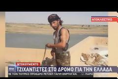 Σοκάρουν οι διάλογοι τζιχαντιστών και διακινητών για να περάσουν στην Ελλάδα