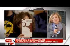 Ν. Μιχαλολιάκος: Είμαστε εθνικιστές, δεν είμαστε εγκληματική οργάνωση